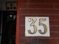 35 Huron St