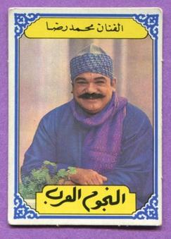 1983 Monty Arab Stars