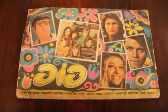 1972 Israel World Pop and Film Stars set