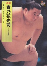 BBM Sumo Wrestling Card Collection 1997-