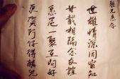 Patrick's Calligraphy