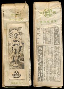 1929 Nichieido Seika
