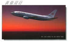 Set 4   Air China - Air Guinee