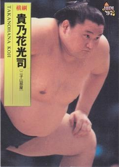 Supplex55 BBM Sumo Card Collection 1997-