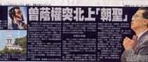 Donald Tsang's Prigrimage