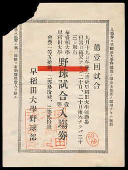 Early Japan Tours 日米野球