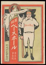 Gekkan Baseball 月刊ベースボール 1909-1911
