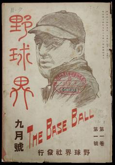 Yakyukai 野球界 1911-1959
